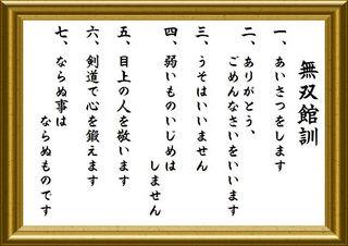 無双館訓waku.jpg